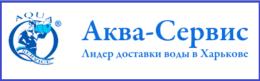 ДП «АКВА-СЕРВИС»