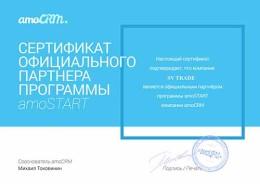 Сертификат АмоCRM svtrade