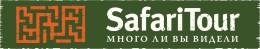сафари тур