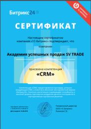 svtrade_bitrix24_crm