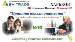 Бесплатный мастер-класс «Секреты успешного собеседования»