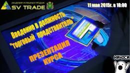 Презентация курса «Введение в должность торгового представителя»
