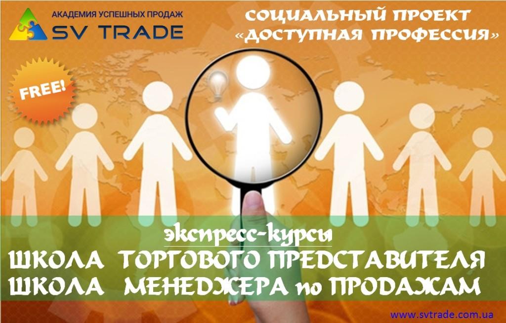 Социальные проекты Академии успешных продаж SV TRADE