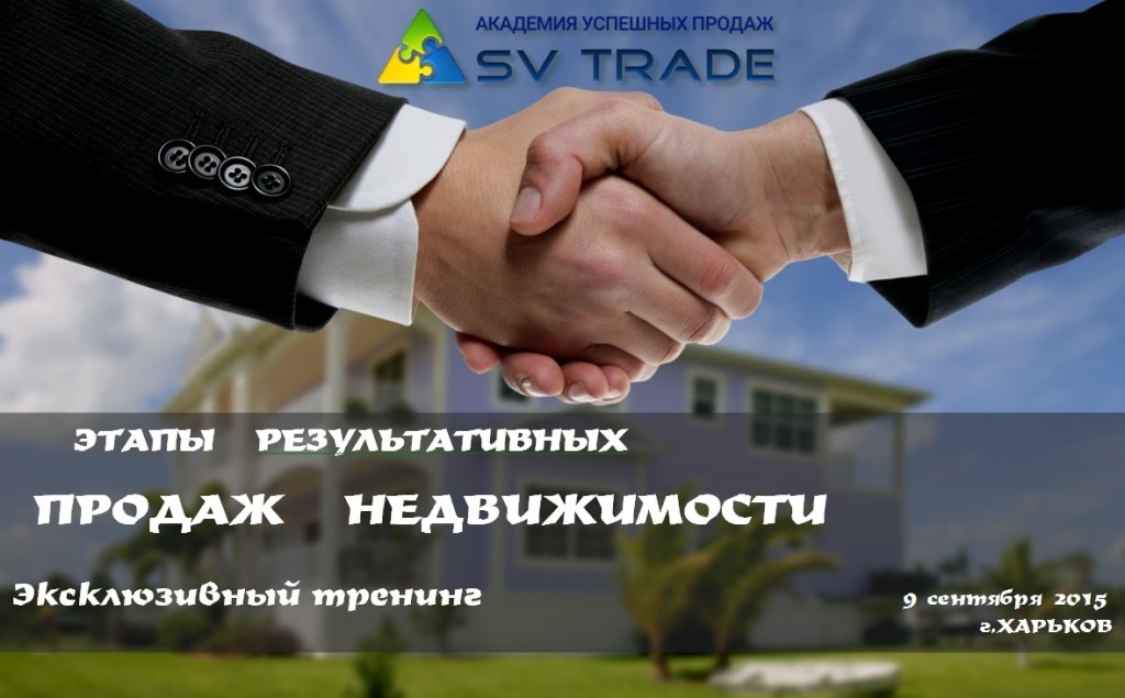 Тренинг: Этапы результативных продаж недвижимости