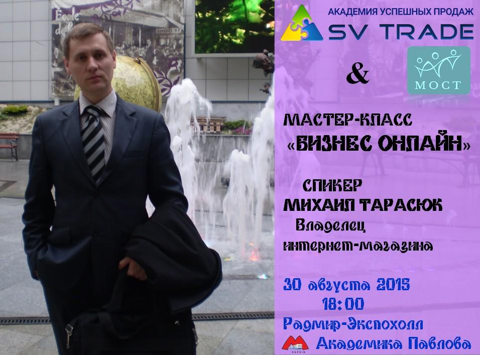Семинар «Бизнес онлайн»