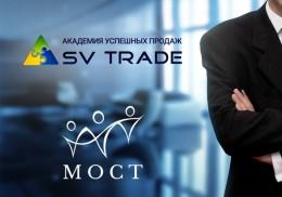 Мастер-классы Академии успешных продаж SV Trade для Школы лидерства «МОСТ»