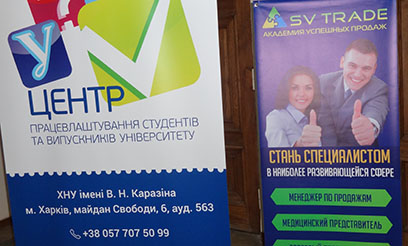 Ярмарка вакансий в ХНУ им. В.Н. Каразина