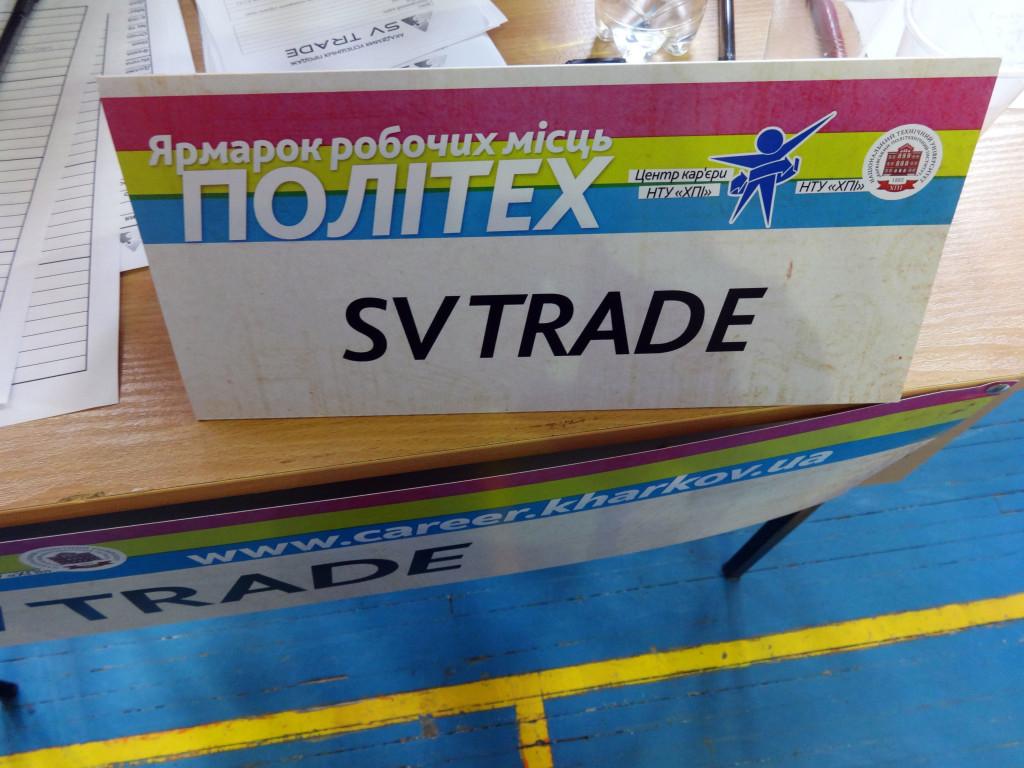 Ярмарка вакансий «Политех-2016»: НТУ «Харьковский политехнический институт»