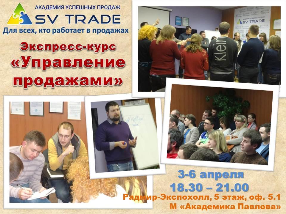 Экспресс-курс «Управление продажами» — Ваш шаг к успеху!