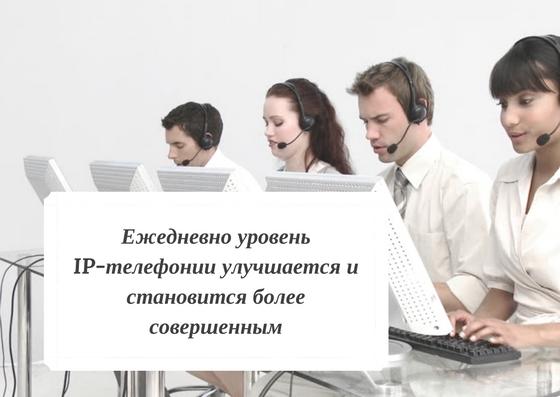 Преимущества работы с IP-телефонией