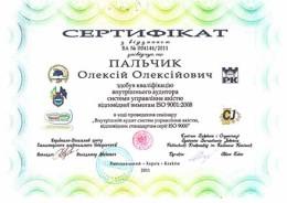 svtrade_palchik_certificate