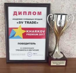 svtrade_premium_2017